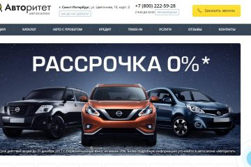 Автосалон Авторитет | Avtoritet отзывы